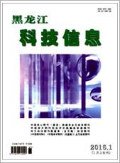 黑龙江科技信息