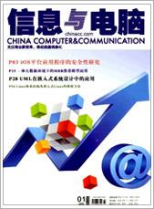 信息与电脑