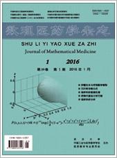 数理医药学杂志