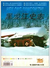 黑龙江史志