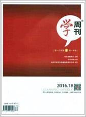 学周刊201602期