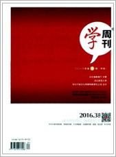 学周刊201608期