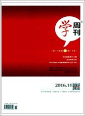 学周刊201603期
