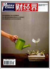 财经界201602期