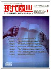 现代商业201603期