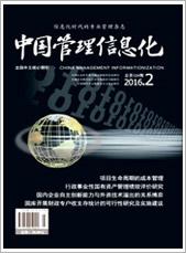 中国管理信息化201602期