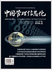 中国管理信息化201601期