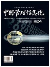 中国管理信息化201604期
