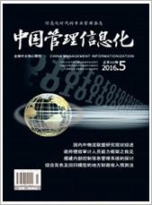 中国管理信息化201605期