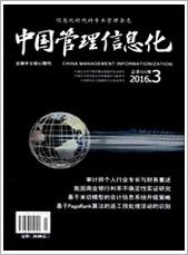 中国管理信息化201603期