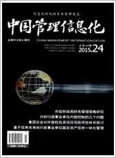 中国管理信息化201524期