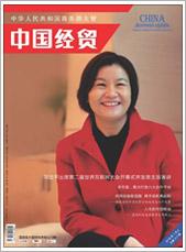 中国经贸201601期