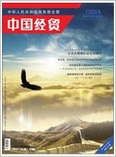 中国经贸201524期