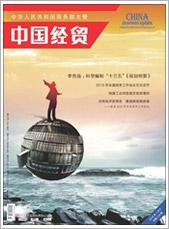 中国经贸201602期