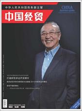 中国经贸201603期