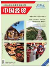 中国经贸201522期