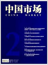 中国市场201608期