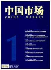 中国市场201603期