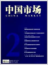 中国市场201606期