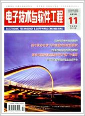 电子技术与软件工程201522期