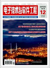 电子技术与软件工程201524期