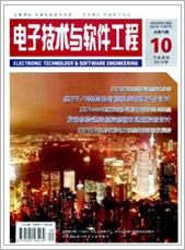电子技术与软件工程201520期