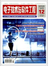 电子技术与软件工程201523期