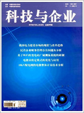 科技与企业201523期