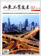 山东工业技术201602期