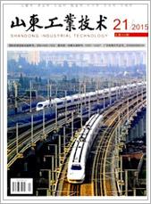 山东工业技术201521期