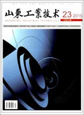 山东工业技术201523期