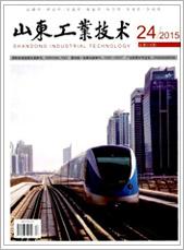 山东工业技术201524期