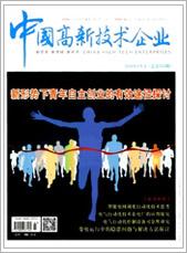 中国高新技术企业201603期