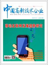 中国高新技术企业201601期