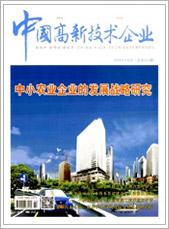 中国高新技术企业201602期