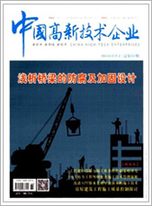 中国高新技术企业201536期