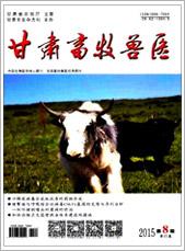 甘肃畜牧兽医201508期