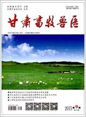 甘肃畜牧兽医201509期