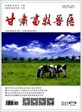甘肃畜牧兽医201510期