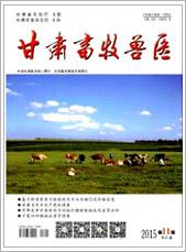 甘肃畜牧兽医201511期