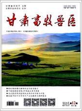 甘肃畜牧兽医201512期