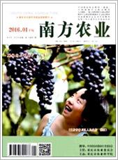 南方农业201603期