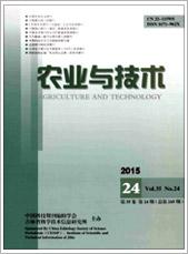 农业与技术201524期