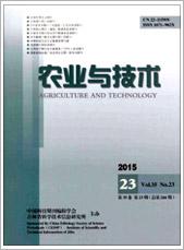 农业与技术201523期