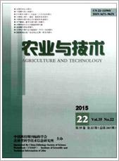 农业与技术201522期