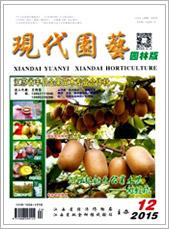 现代园艺201524期