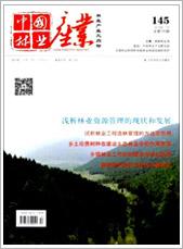 中国林业产业201601期