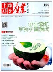 中国林业产业201512期