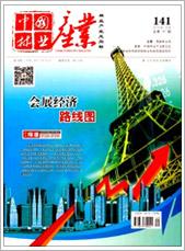 中国林业产业201509期