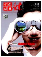 中国林业产业201510期